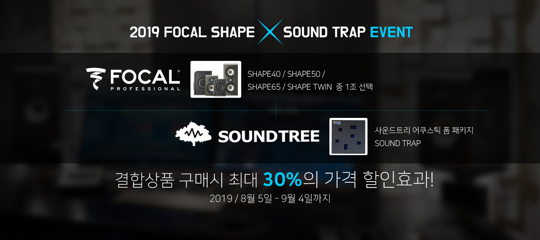 2019 Focal Shape X Sound Trap Event