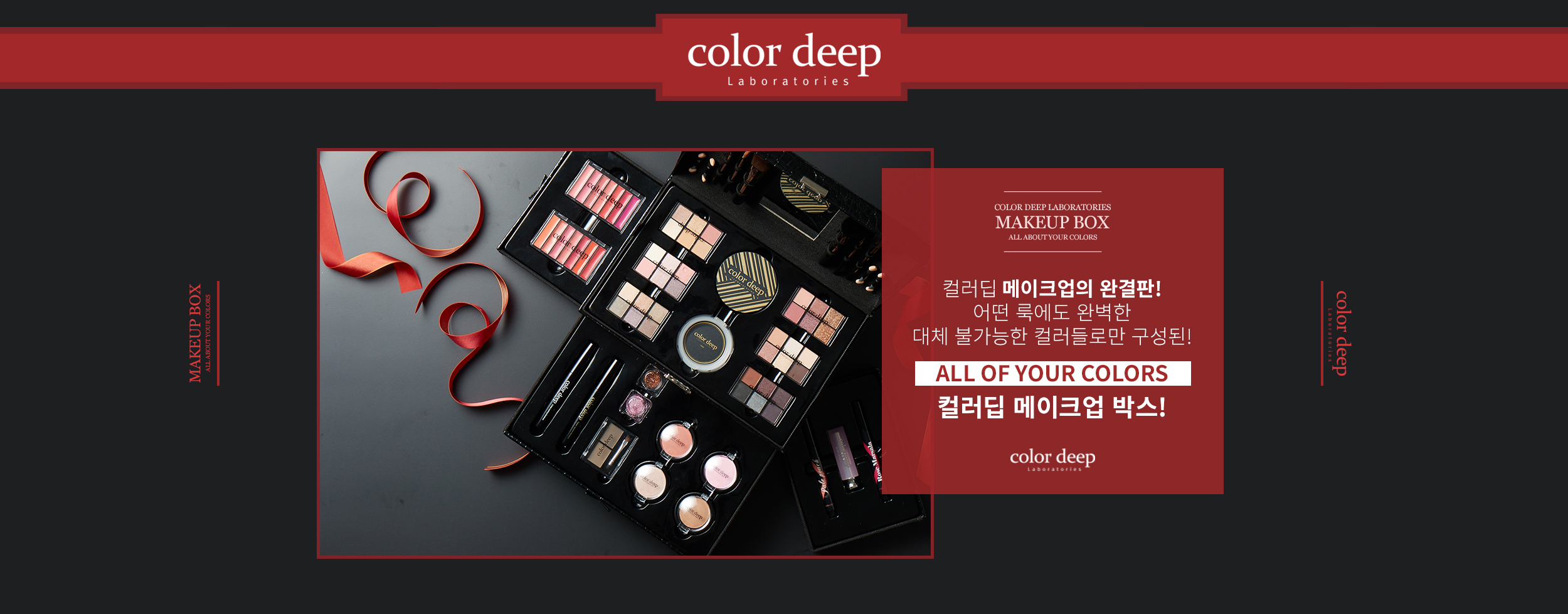 color deep_makeupbox