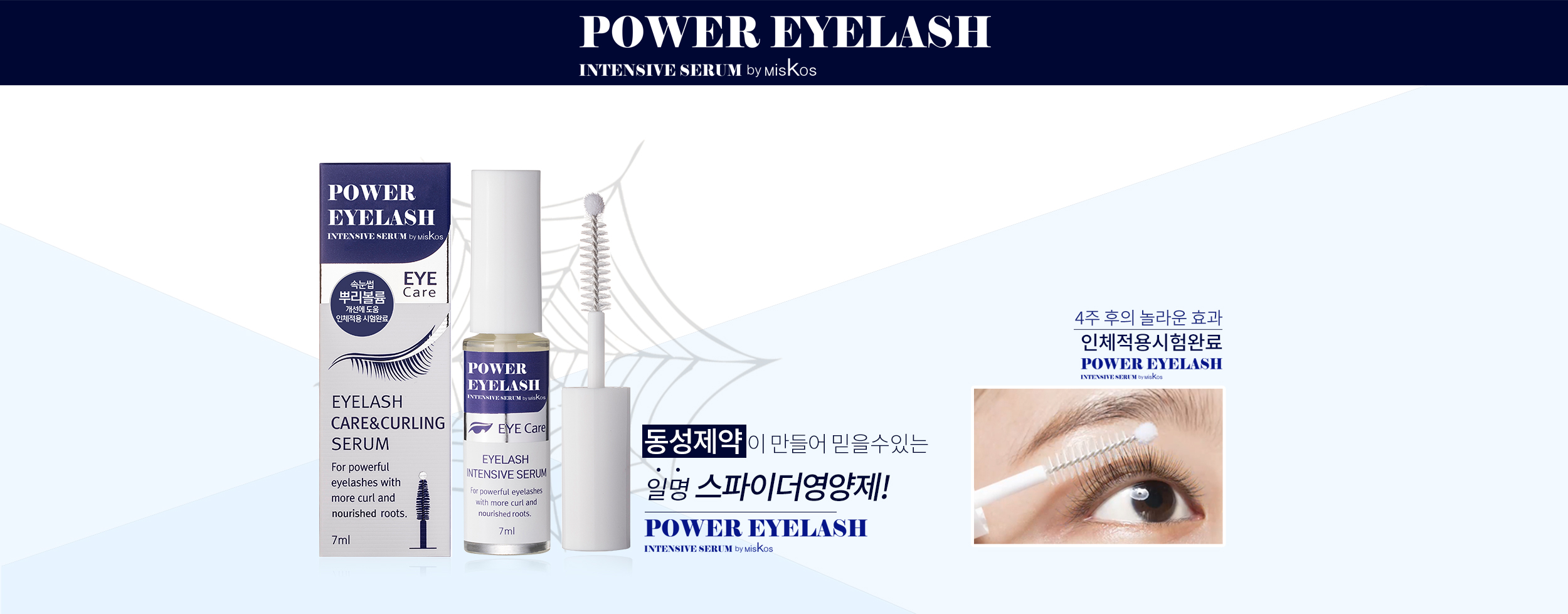 power lash