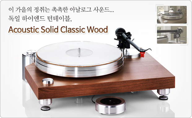 Acoustic Solid Classic Wood